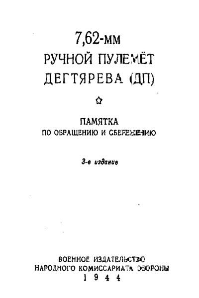 Памятка по обращение и сбережению ДП. 1944 год.