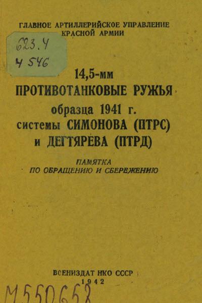 Памятка по обращению и сбережению с ПТРД и ПТРС. 1942 год.