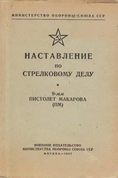 Наставление по стрелковому делу из пистолета Макарова. 1957 год.