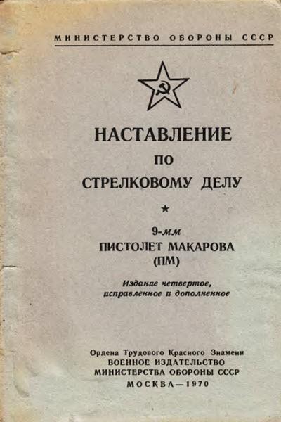 Наставление по стрелковому делу из пистолета Макарова. 1970 год