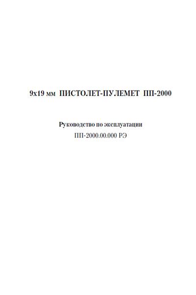 ПП-2000. Руководство по эксплуатации.