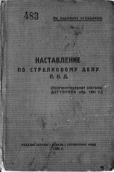 Наставление по стрелковому делу. Автомат ППД-38. 1938 год.