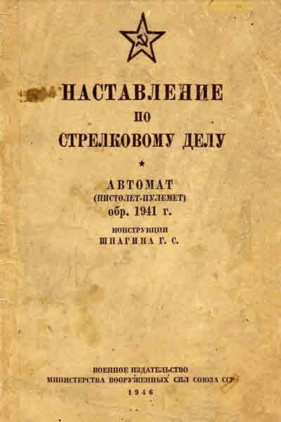 Наставление по стрелковому делу к ППШ-41. 1946 год.