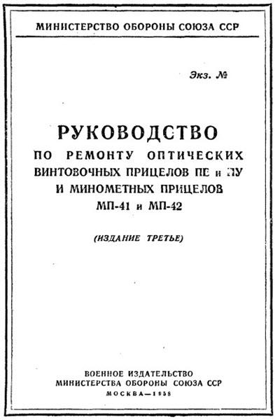 Руководство по ремонту оптических прицелов. 1958 год.