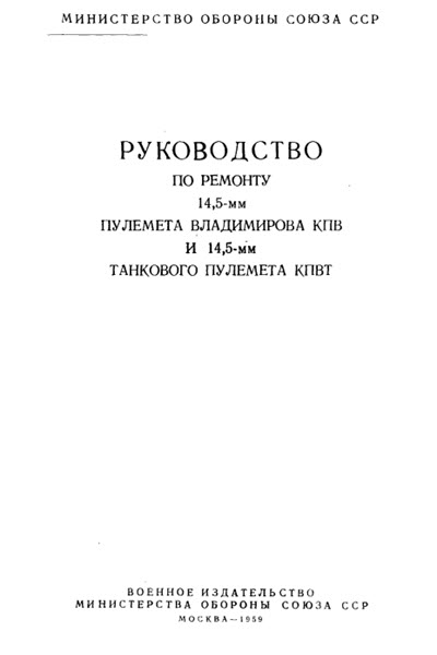 Руководство по ремонту 14,5-мм пулемета КПВТ и КПВ. 1959 год