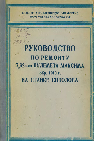 Руководство по ремонту пулемета Максим 1910. 1947 год.