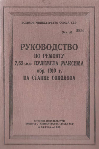 Руководство по ремонту пулемета Максим 1910. 1953 год.