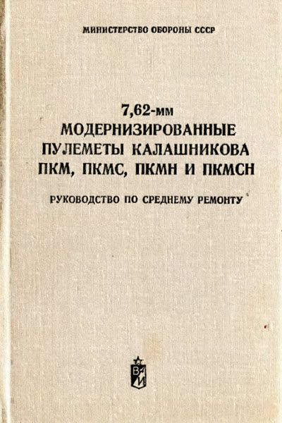 Руководство по среднему ремонту пулеметов Калашникова. 1978 год