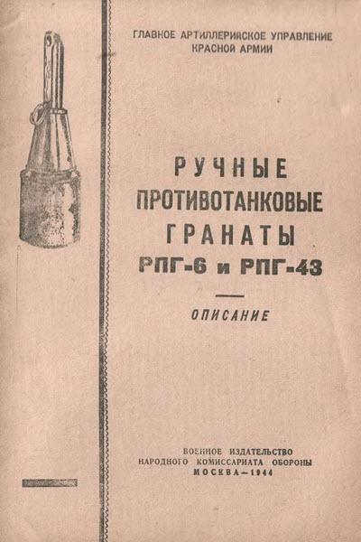 Описание противотанковых гранат РПГ-6 и РПГ-43. 1944 год.