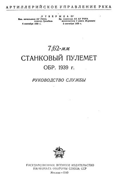 Руководство службы. Пулемет ДС-39. 1940 год.