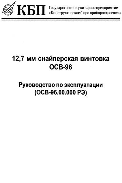 12,7-мм снайперская винтовка ОСВ-96. Руководство по эксплуатации.