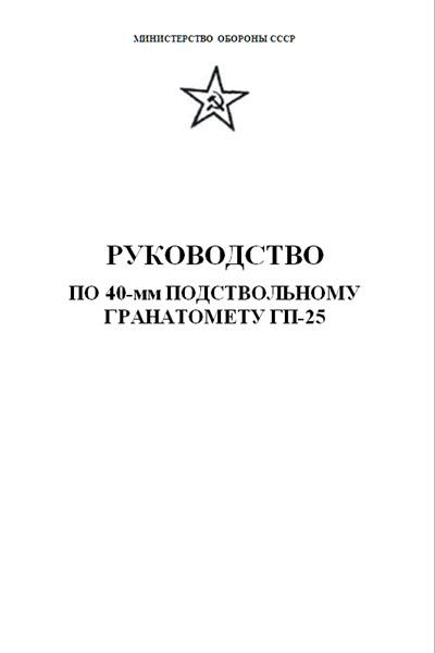 Руководство по 40-мм подствольному гранатомёту ГП-25. 1983 год.