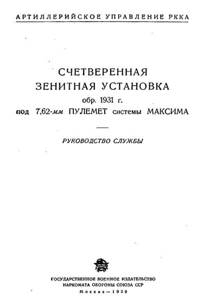Руководство службы. Счетверенная зенитная установка М4. 1939 год.