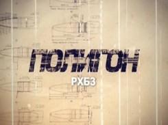 Полигон-23