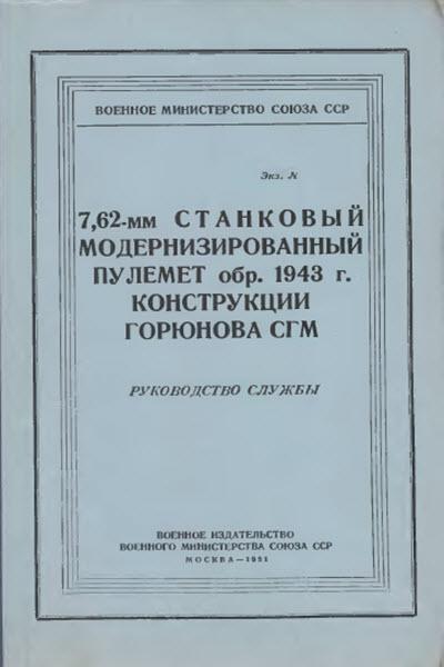 Модернизированный пулемет обр. 1943 г. Конструкции Горюнова СГМ. 1951 год.
