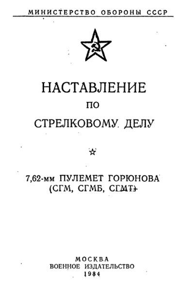 Наставление по стрелковому делу к пулемету Горюнова. 1984 год.