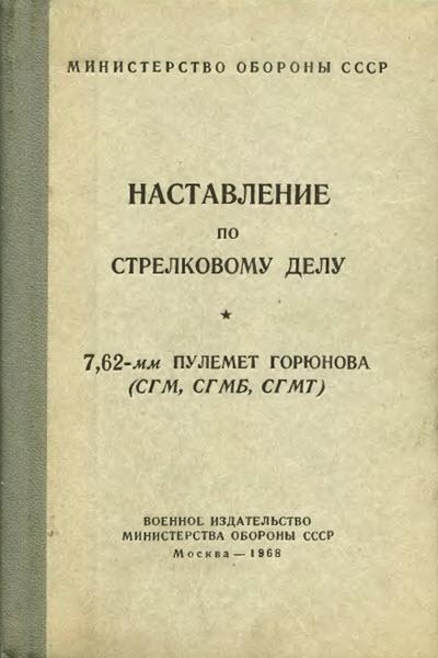 Наставление по стрелковому делу к пулемету Горюнова. 1968 год.