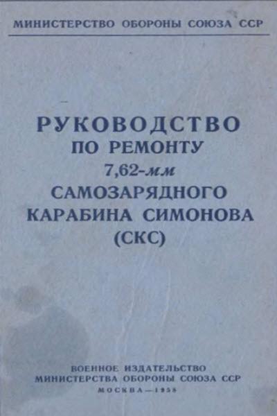Руководство по ремонту СКС. 1958 год.