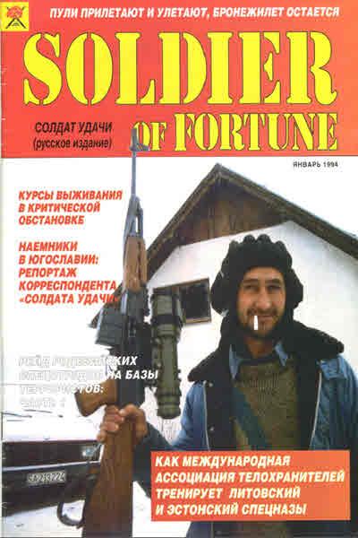 Солдат удачи №01-январь 1994