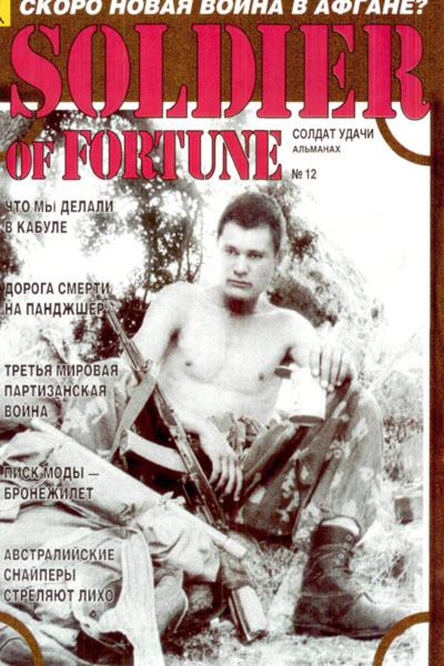 Солдат удачи №12-декабрь 1994
