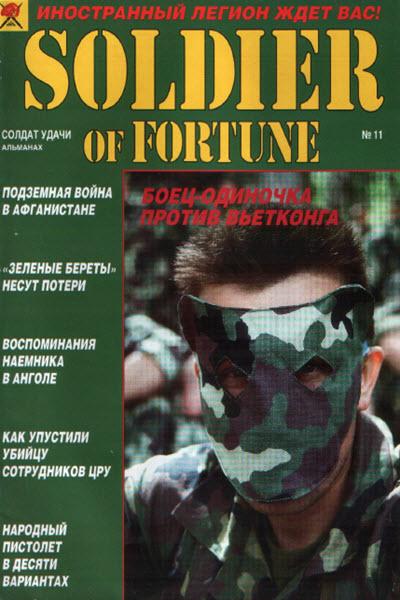 Солдат удачи №11-ноябрь 1994