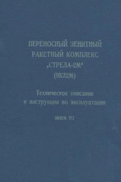 Инструкция ПЗРК