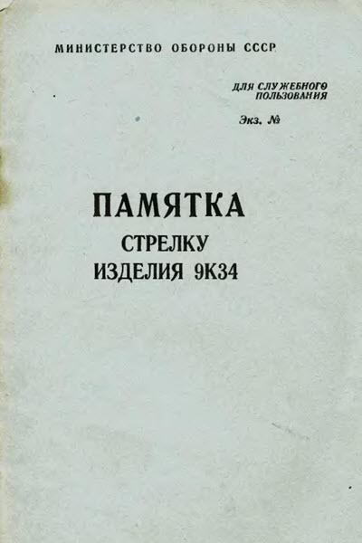 Памятка стрелку изделия 9К34. ПЗРК