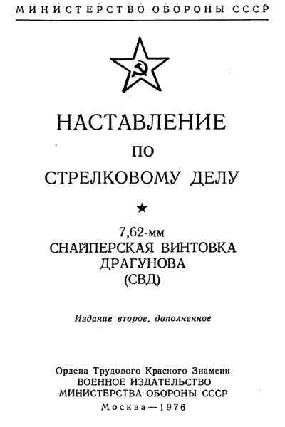 Наставление по стрелковому делу к СВД. 1976 год.