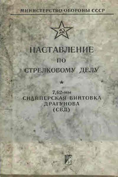 Наставление по стрелковому делу к СВД. 1984 год