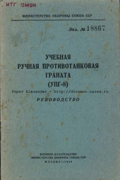 Руководство. Учебная противотанковая граната УПГ-8. 1959 год.